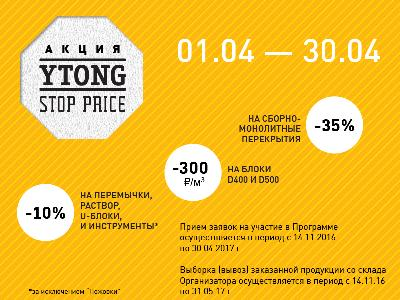 Акция от YTONG - STOP PRICE до 30.04.2017